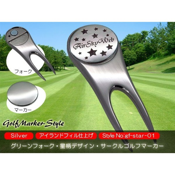グリーンフォーク ゴルフマーカー 星柄 デザイン 刻印 名入れ ディボットツール ラウンド ホールインワン コンペ ギフト