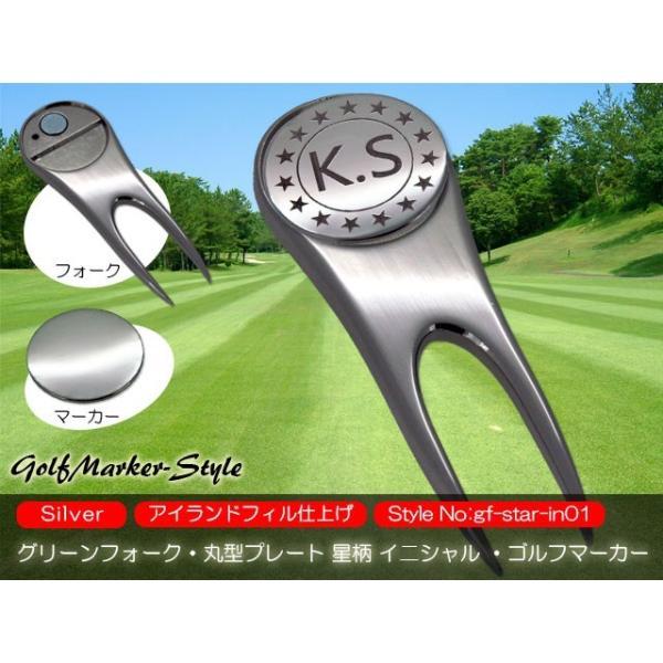グリーンフォーク ゴルフマーカー 星柄 イニシャル 名入れ 刻印 ディボットツール 丸型 プレート お洒落 コンペ