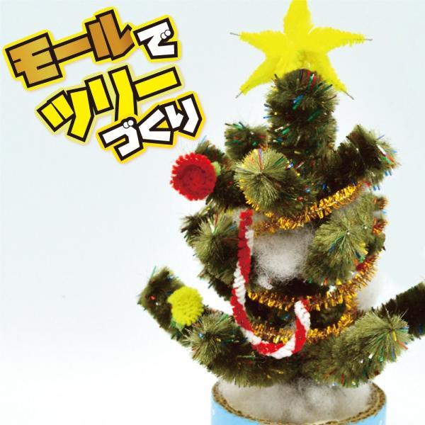 クリスマス工作キット モールでツリーづくり /手作り リース モール 飾り デコレーション