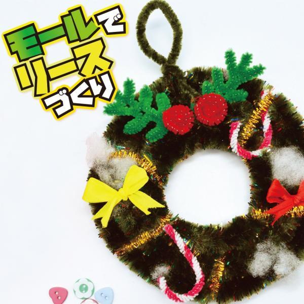 クリスマス工作キット モールでリースづくり ミニ /手作り リース モール 飾り デコレーション