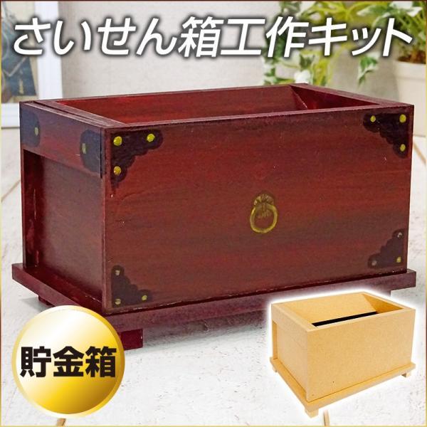 貯金箱 賽銭箱