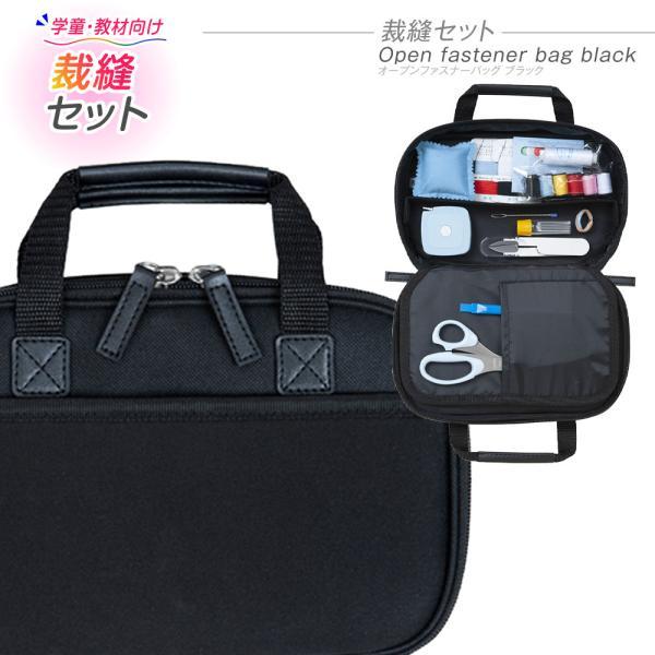 【送料無料】裁縫セット ブラック 12点セット 裁縫箱 小学生 小学校 男の子 女の子 手芸