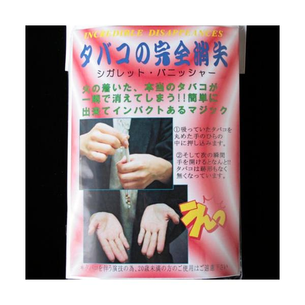 S&C タバコの完全消失│マジック・手品グッズ 初級者用マジック 東急ハンズ