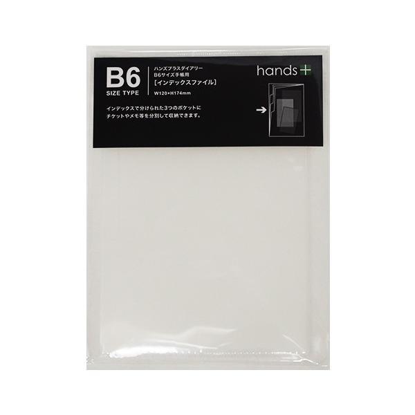 hands+ダイアリー B6サイズ手帳用 インデックスファイル│システム手帳・リフィル 東急ハンズ