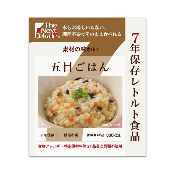 7年保存レトルト食品 五目ごはん│非常食 レトルト・フリーズドライ食品 東急ハンズ