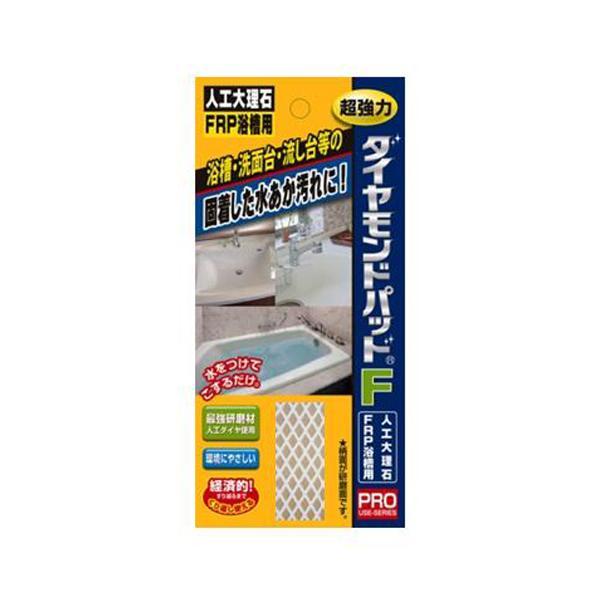 ダイヤモンドパッドF 人工大理石FRP浴槽用│掃除用洗剤 洗濯槽クリーナー 東急ハンズ