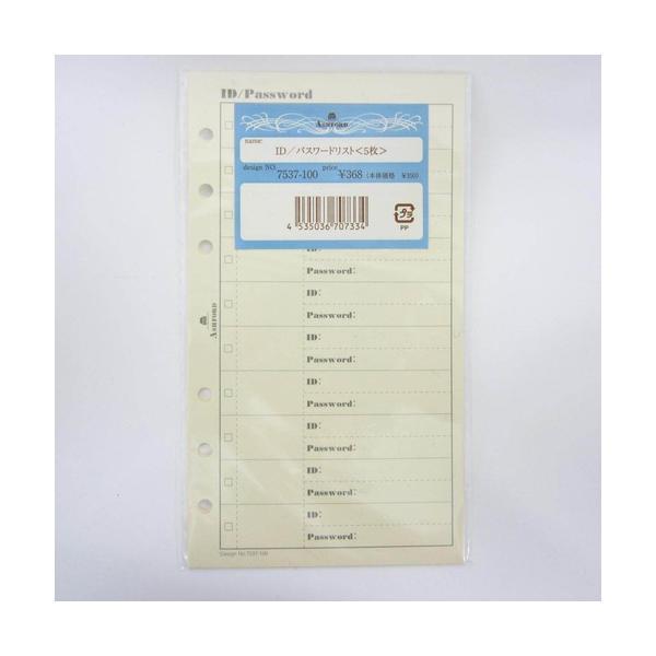 ASHFORD GID/パスワード B6  7537−100 東急ハンズ