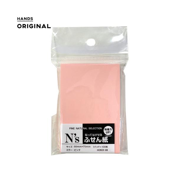 東急ハンズオリジナル 貼ってはがせるふせん紙 50×75mm ピンク│ノート・メモ 付箋紙 東急ハンズ