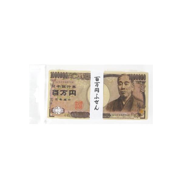 百万円ふせん│ノート・メモ 付箋紙 東急ハンズ
