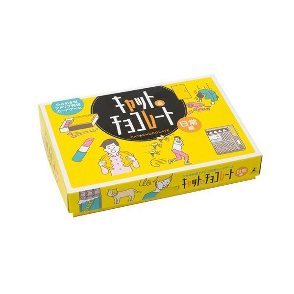 幻冬舎 キャット&チョコレート 日常編│ゲーム カードゲーム 東急ハンズ