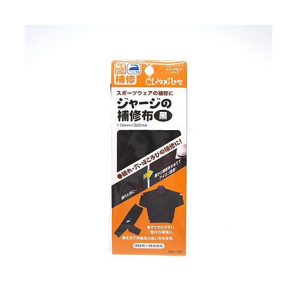 クロバー ジャージの補修布 黒 68−132│手芸・洋裁用品 裁ちばさみ 東急ハンズ