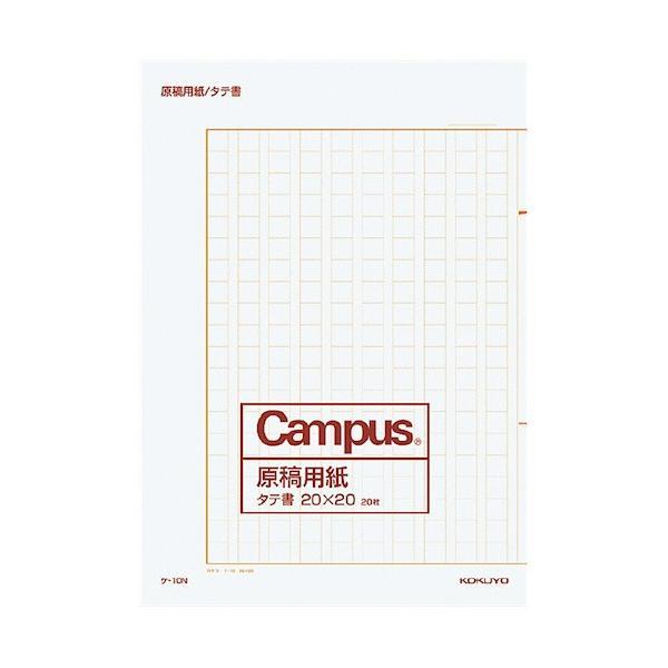 コクヨ(KOKUYO) 原稿用紙二つ折り B4特判 縦書き 20×20 ケ−10N 20枚 罫色茶│ノート・メモ 原稿用紙・方眼紙 東急ハンズ