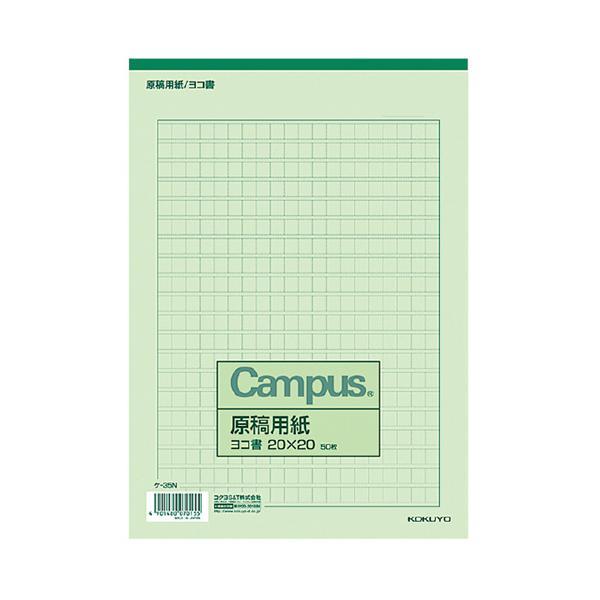 コクヨ 原稿用紙 B5 横書き 20×20 ケ−35 罫色緑 50枚入り│ノート・メモ 原稿用紙・方眼紙 東急ハンズ