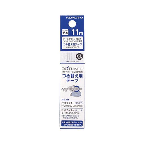 コクヨ(KOKUYO) テープのり ドットライナー コンパクト 詰め替え用テープ タ−D4500−08 ドット柄│のり テープのり 東急ハンズ