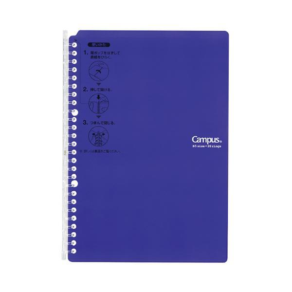 コクヨ キャンパスバインダー スマートリング PP表紙 B5縦 ル−SP700V 26穴 紫│ノート・メモ バインダー 東急ハンズ
