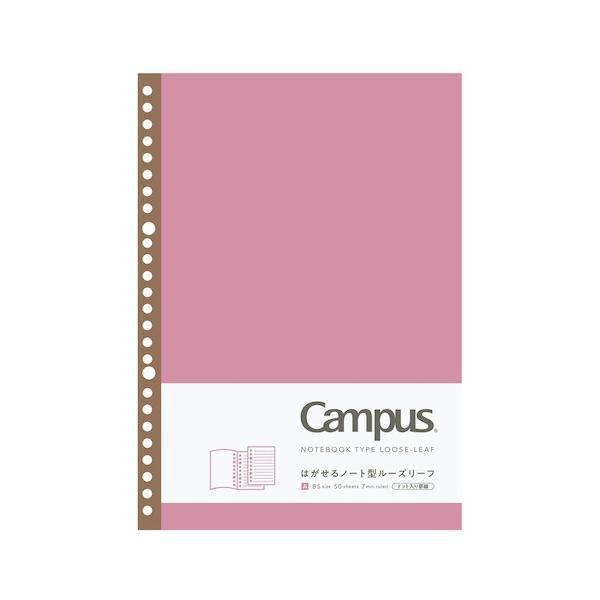 コクヨ(KOKUYO) キャンパス はがせるノート型ルーズリーフ 普通横罫(ドット入り) 50枚 B5 26穴 ノ−936AT−P ピンク│ノート・メ