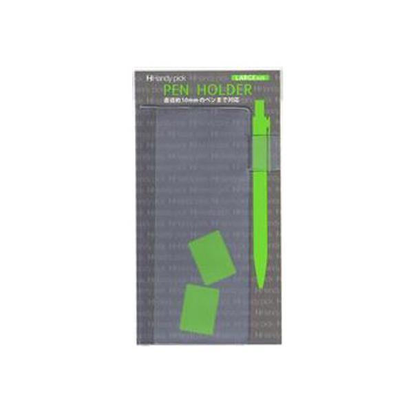 ダイゴー ハンディーピック ペンホルダー C5303│手帳・日記帳 手帳用ノート・付箋 東急ハンズ
