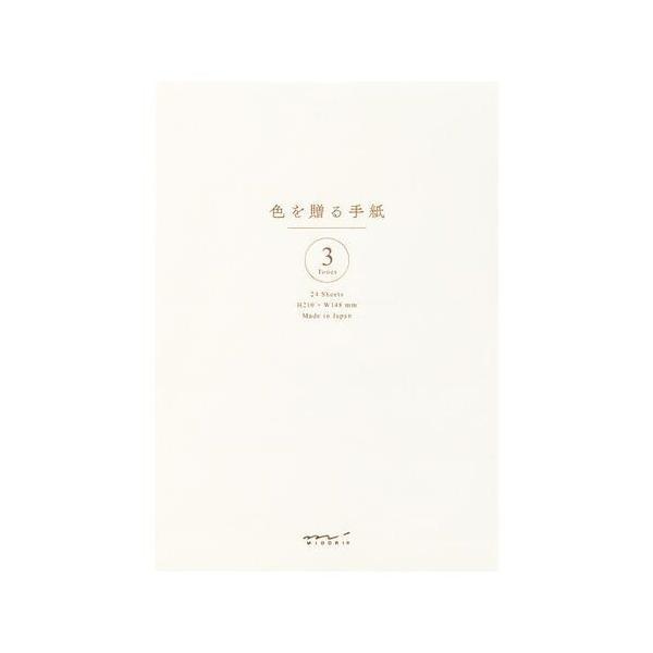 ミドリ(MIDORI) 便箋 A5 色を贈る 20567006 白│レターセット・便箋 便箋 東急ハンズ