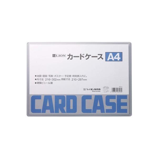 ライオン事務器 カードケース ハード A4│ファイル カードケース 東急ハンズ