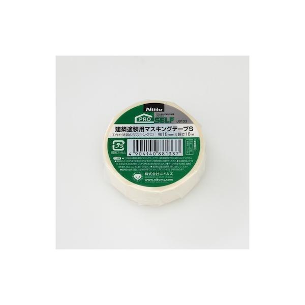 ニトムズ 建築塗装用マスキングテープS 18×18 1巻│刷毛・塗装用具 その他 塗装用具 東急ハンズ