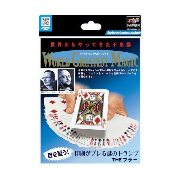 テンヨー THE ブラー│マジック・手品グッズ カード・トランプマジック 東急ハンズ