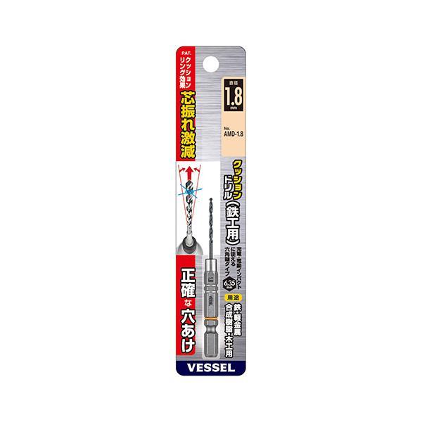 ベッセル(VESSEL) クッションドリル鉄工用 1.8mm AMD−1.8│電動切削工具 ドリルビット 東急ハンズ