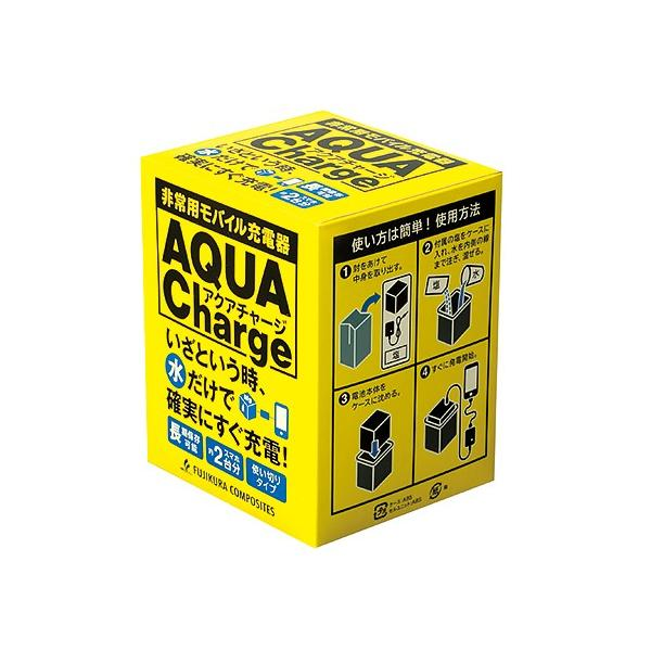藤倉コンポジット AQUA Charge(アクアチャージ) 非常用モバイル充電器 送料無料 東急ハンズ