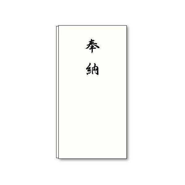 長門屋商店 特撰多当 奉納 タ−P813│のし・色紙 のし袋 東急ハンズ