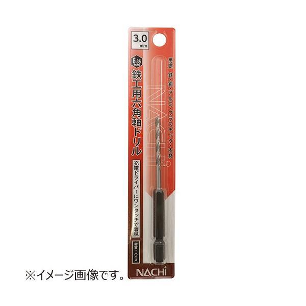 ナチ(NACHI) 六角軸鉄工ドリル 3.1mm│電動切削工具 ドリルビット 東急ハンズ