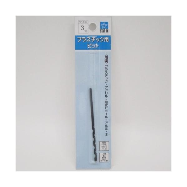 スターM プラスチックビット 3ミリ│電動切削工具 ドリルビット 東急ハンズ