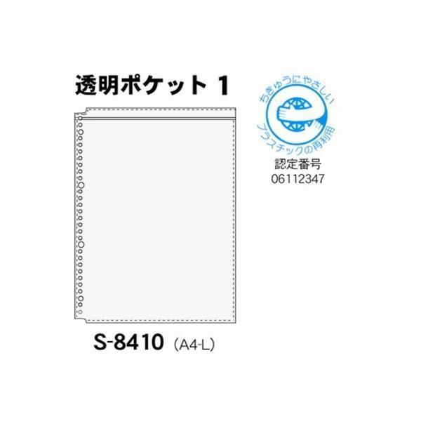 コレクト 透明ポケット1 A4L S8410│ファイル カードケース 東急ハンズ
