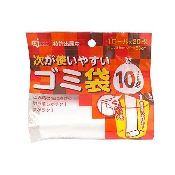 ケミカルジャパン 次が使いやすいゴミ袋 10L 20枚×1ロール│清掃用具 ゴミ袋 東急ハンズ