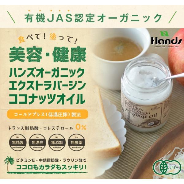 ココナッツオイル 国内充填 有機JAS認定 オーガニック エクストラ バージン ココナッツオイル 200ml(185g)|hands|02