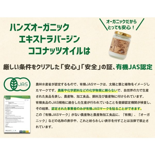 ココナッツオイル 国内充填 有機JAS認定 オーガニック エクストラ バージン ココナッツオイル 200ml(185g)|hands|08