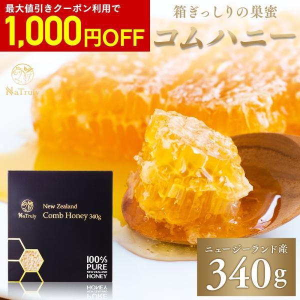 巣蜜 はちみつ コムハニー 340g 巣蜜 ニュージーランド産 コームハニー 巣蜜 ハニーコム
