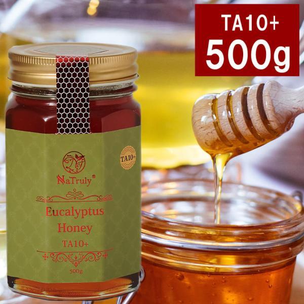 はちみつ NaTruly ユーカリハニー TA10+ 500g オーストラリア産 はちみつ ハチミツ 蜂蜜 ユーカリ
