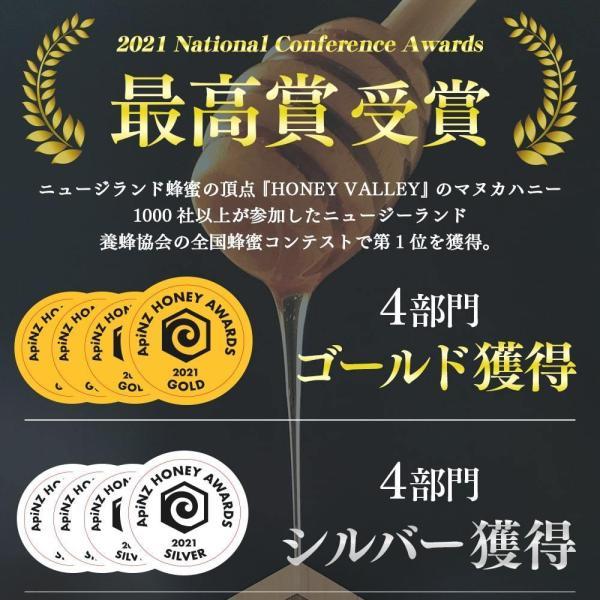 マヌカハニー UMF15+ 250g ハニーバレー マヌカハニー MGO 514〜828相当 はちみつ 蜂蜜|hands|02