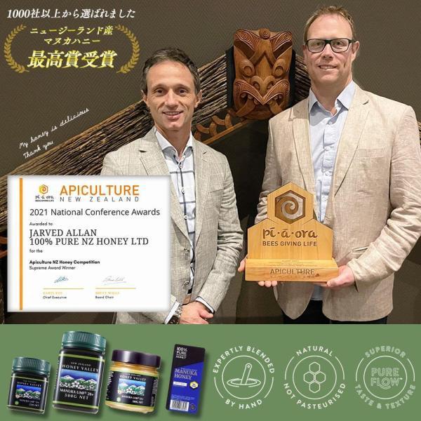 マヌカハニー UMF15+ 250g ハニーバレー マヌカハニー MGO 514〜828相当 はちみつ 蜂蜜|hands|04
