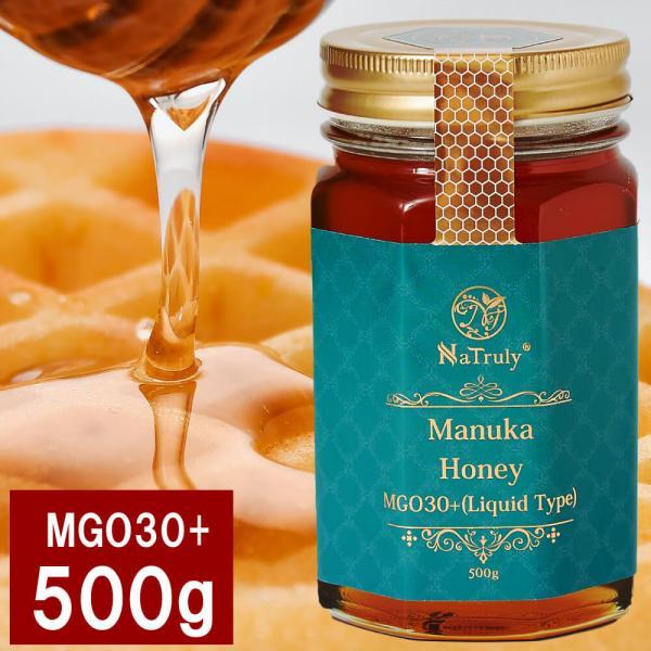 はちみつ NaTruly マヌカハニーMGO30+ 500g リキッドタイプ オーストラリア産 蜂蜜 ハチミツ マヌカ蜂蜜 マヌカ マヌカハニー