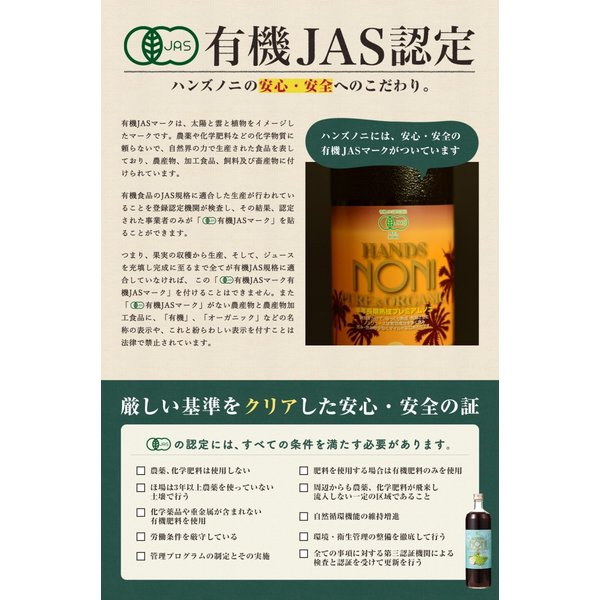 ノニジュース 100% 900ml 有機JAS プレミアム6ヶ月熟成 有機ノニジュース|hands|04