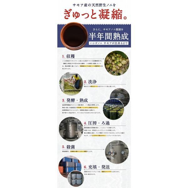 ノニジュース ハンズノニ サモア 半年熟成ノニジュース 900ml|hands|06