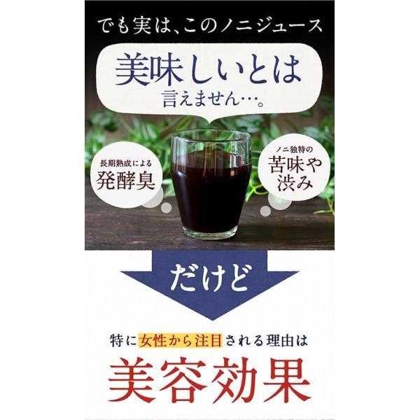 ノニジュース ハンズノニ サモア 半年熟成ノニジュース 900ml|hands|10