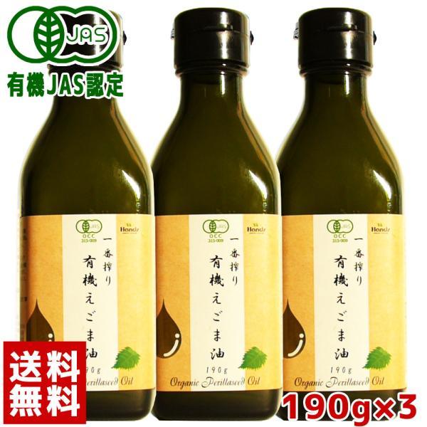 えごま油 エゴマ油 送料無料 有機JAS認定 ハンズ 一番搾り 有機 えごま油 190g(200mL) × 3本セット エゴマオイル オメガ3