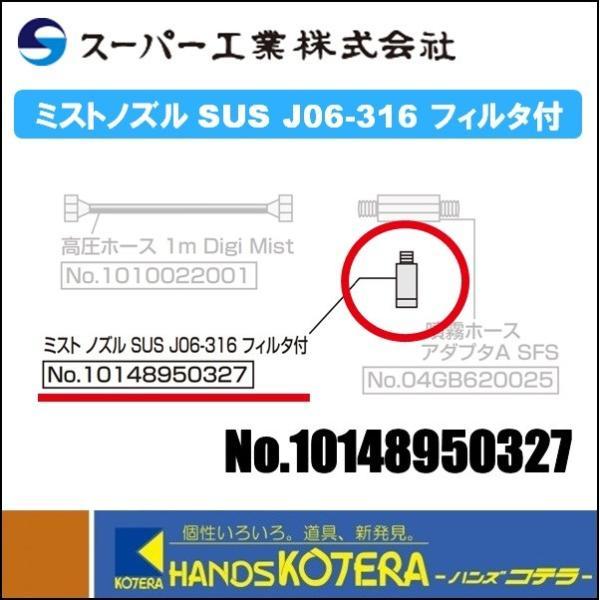 【代引き不可】【スーパー工業】 ドライ型ミスト発生装置 Digi Mist用オプション ミストノズル SUS J06-316 フィルタ付 No.10148950327 デジ・ミスト