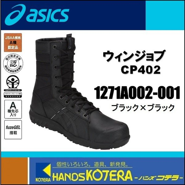 【asics アシックス】作業用靴 安全半長靴 ファスナータイプ ウィンジョブCP402 ブラック×ブラック 1271A002.001