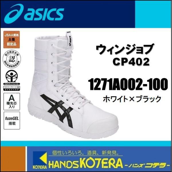 【asics アシックス】作業用靴 安全半長靴 ファスナータイプ ウィンジョブCP402 ホワイト×ブラック 1271A002.100