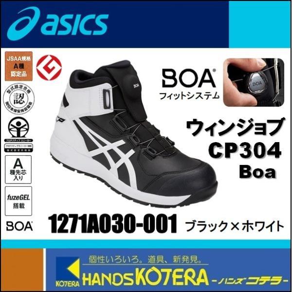 【asics アシックス】作業用靴 安全スニーカー Boaフィットシステム ウィンジョブCP304 ブラック×ホワイト 1271A030.001