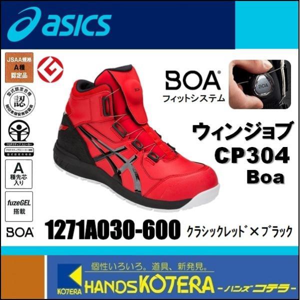 25.5cm在庫あり  asics アシックス  安全スニーカー Boaフィットシステム ウィンジョブCP304 クラシックレッド×ブラック 1271A030.600