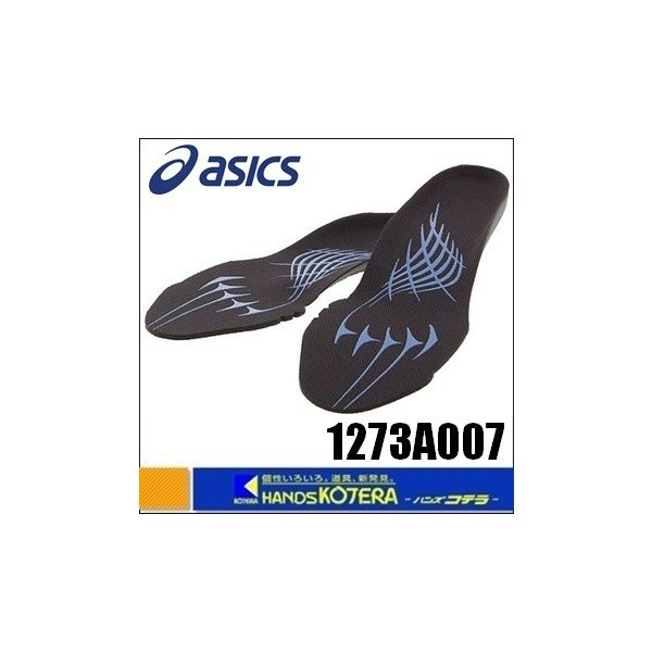 asicsアシックス 安全靴中敷ウィンジョブ3DSOCKLINERHGブラック 1273A007.001 作業用靴・安全スニー