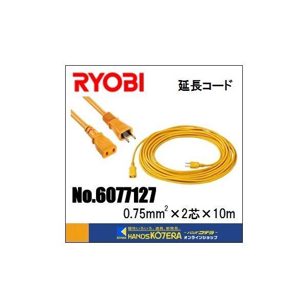 RYOBIリョービ 延長コード10mNo.6077127(0.75mm2×2芯×10m)黄色